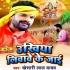 Play Unkhiya Le Awe Khatir Kekara Ke Bheji