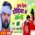 Play Mal Dela Dhodiya Me Khaini Ta Dhalela Bechaini A Sakhi