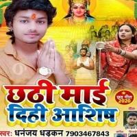 Chhathi Maai Dihi Ashish Chhathi Maai Dihi Ashish
