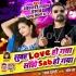 Play Subah Love Ho Gaya Sanjhe Sab Ho Gaya