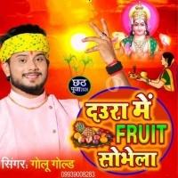 Mathawa Pa Daura Me Fruit Shobhela Daura Me Fruit Sobhela