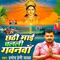 Chhathi Maai Chalali Gawanwa Amma Ka Debu Daan Chhathi Maai Chalali Gavanwa