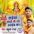 Play Chhatho Me Abaki Aaweke Rajau Naikhe Ka Bichar