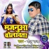 Download Hau Dekha Ho Majanua Bolawata