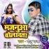 Play Hau Dekha Ho Majanua Bolawata