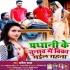 Play Balamua Ho Abe e Kare Lagala Kharcha