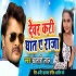 Play Dino Raat Rahe Chhatiye Pa Hath Ae Raja Dj Remix Mp3 Song