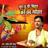Aaweke Na Rahe Balamua Ta Kahe Dharawla Aash Ho Pura Up Bihar Kare Chhath Tyohar