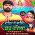 Play Naihar Me Kaili Chhath Dhania