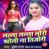 Play Kholahu Na Deb Abhi Naya Ba Tijori