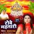 Play Ghatiya Pa Rowe Mahtari