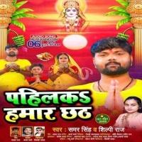 Kare Di Naihare Me Hawe Pahilka Hamar Chhath Pahilka Hamar Chhath