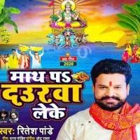 Chala Patana Ke Ghat Pa Maath Pa Daurawa Leke