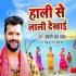 Play Hali Se Lali Dekhai Surujdev Bhor Ke DJ Remix