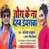 Play Tora Ke Na Deham Eyarwa Chiz Ha E Hamra Bhatar Ke