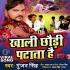 Play Khali Chhauri Patata Hai
