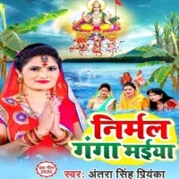 He Ganga Maiya Harelu Balaiya Nirmal Ganga Maai