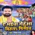Download Ae Bhaiya Gehua Dihata Pisaye