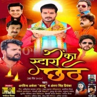 Kanhiya Pa Unkhiya Khesari Ji Le Aihe DJ Remix Staron Ka Chhath
