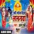 Play Chhathi Maiya Dihalu Lalanwa