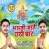 Download Apan Khoriya Bahara Ho Bhaiya Bhauji