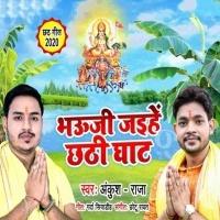 Apan Khoriya Bahara Ho Bhaiya Bhauji Bhauji Jaihe Chhathi Ghaat