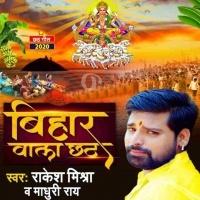 Gire Jan Sar Se Chunariya Daura Uthawat Khani Bihar Wala Chhath