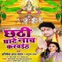 Download Chhathi Ghate Nach Karwaiha