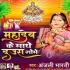 Download Bhinje Na Samhareli Achara Ke Korawa