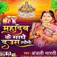 Bhinje Na Samhareli Achara Ke Korawa Mahadev Ke Mathe Daura Shobhe