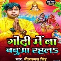 Download Godi Me Na Babua Rahal