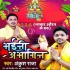 Download Ham Abhagin Bhaini Ho