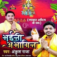 Download Bhaini Abhagin