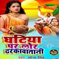Har Saal Ghatiya Pa Lor Dharkawatani Ghatiya Per Lor Dharkawatani