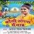 Play Koshi Angana Me Bharab Chhath Baratia Karab Na