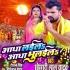 Download Sup Ka Laihe Tohar Dada Ho DJ Remix