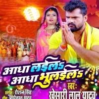 Sup Ka Laihe Tohar Dada Ho DJ Remix Aadha Laila Aadha Bhulaila