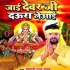 Download Ghuti Parle Dhoti Bhinje
