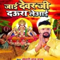 Download Jaai Devar Ji Daura Le Aayi