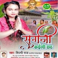 Download Sugani Kaili Chhath