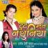 Play Bech Ke Nathuniya Apna Saiya Ke Padhaib Ho Gana