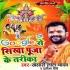 Play Google Baba Se Puchha Puja Kareke Tareeka