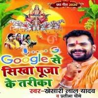 Download Google Se Sikha Puja Ke Tarika