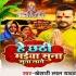 Play Suna Ba Acharwa Chhath Ghat Suhawan Na Lage