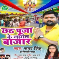 Download Chhath Pooja Ke Lagal Bazar