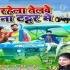 Play Rahela Na Kabo Telawe Tattar Me