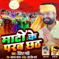 Download Maati Ke Parab Chhath