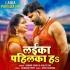 Play Hamre Nishani Dihalka Jaan Tor Laika Pahilka Ha