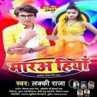 Saiyan Kamar Dhake Maara Hiya Mara Hiya