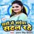 Play Sardi Me Saiya Satal Rahe